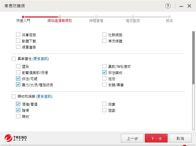 除了過濾網站內容之外,也可以直接封鎖特定的網路服務類型。 圖/T客邦