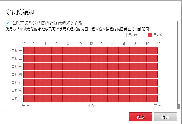 再來就可以透過時間排程,來安排可以使用這個程式的時間。 圖/T客邦