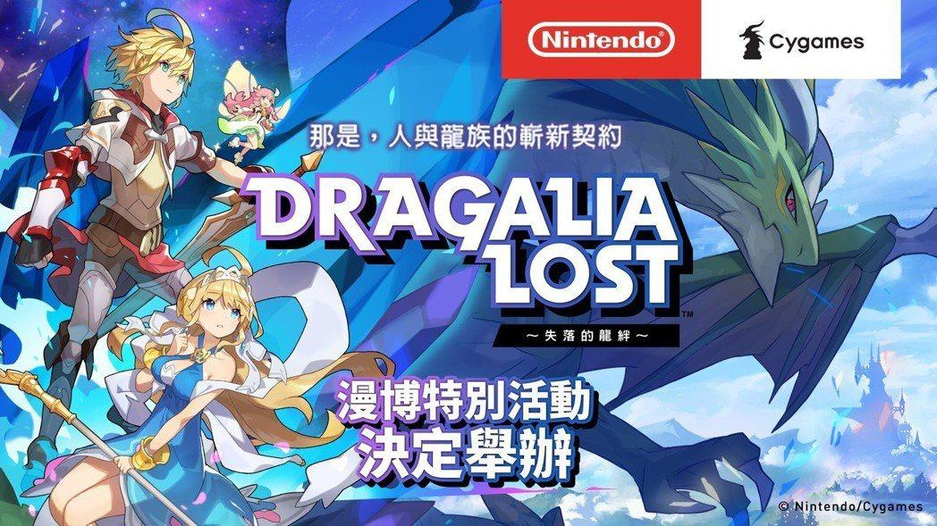 ▲由任天堂與Cygames共同開發的ARPG手遊「Dragalia Lost ~...