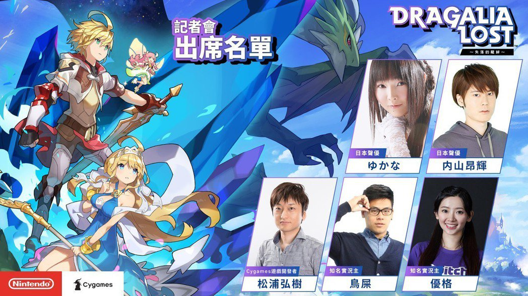 ▲「Dragalia Lost ~失落的龍絆~」漫博特別活動出席來賓。