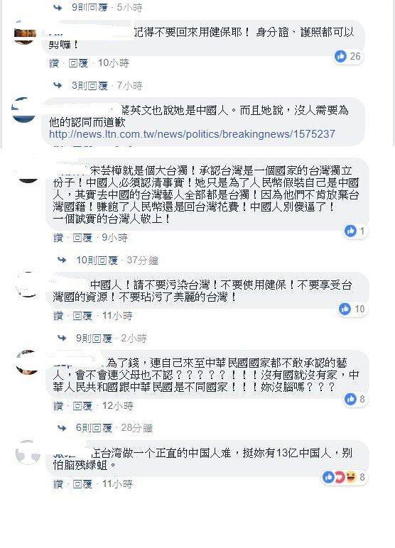 圖/擷自宋芸樺臉書
