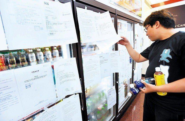 塑化劑風暴發生時,冰櫃內符合查緝項目的飲品都要貼上安全證明。 報系資料照