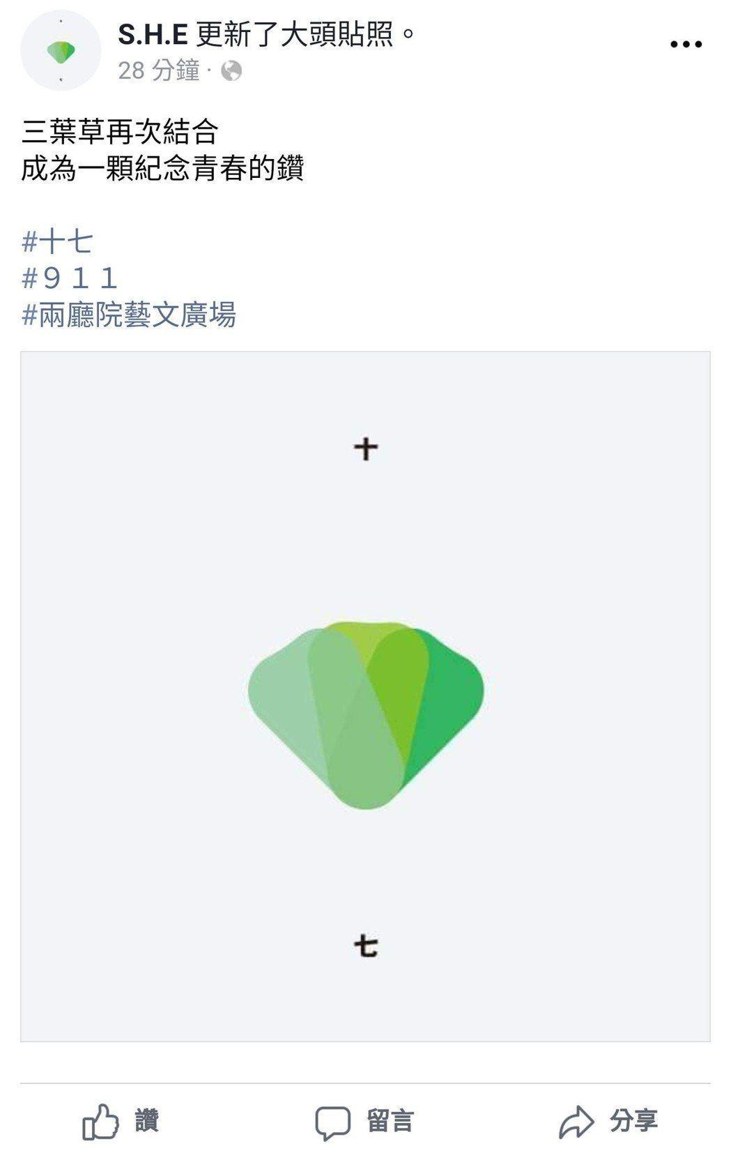 S.H.E公布17週年活動訊息。 圖/擷自S.H.E臉書