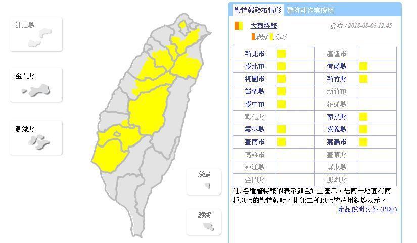 中央氣象局發布大雨特報。圖/翻攝自氣象局網站