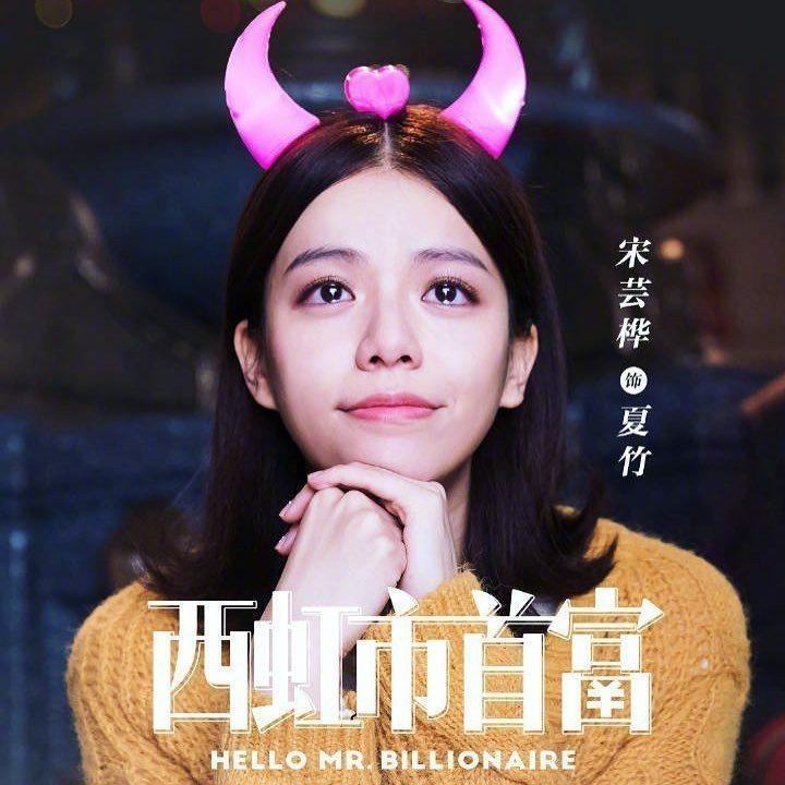 宋芸樺。圖/摘自臉書