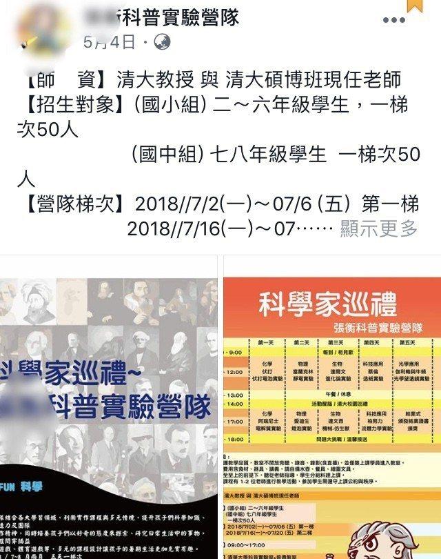 清大研究生假冒教授辦營隊,遭爆欠薪、欠課程。圖/翻攝自臉書