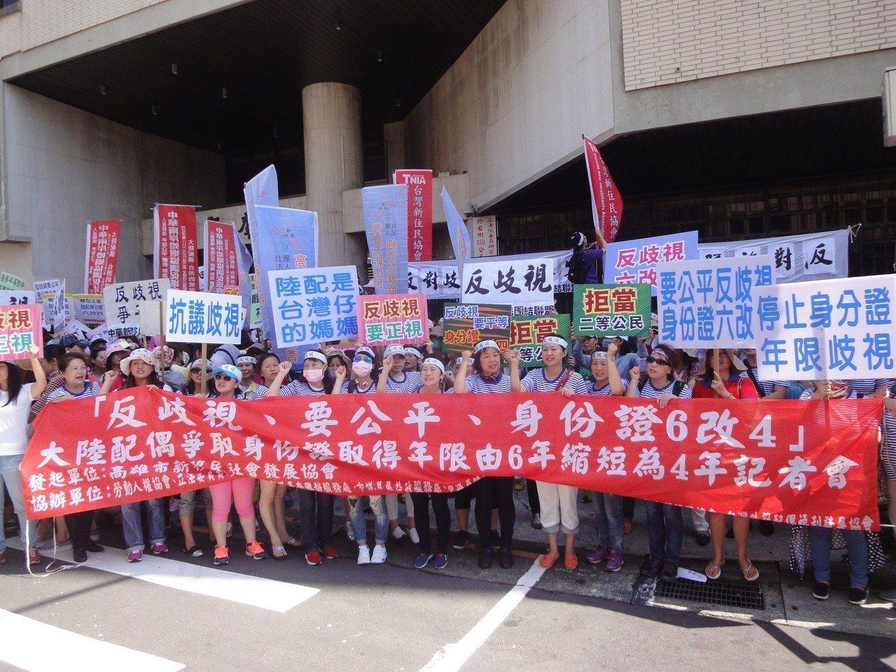 陸配團體2年前曾因身分證歧視問題到立法院抗議,爭取權益。記者陳妍霖/翻攝