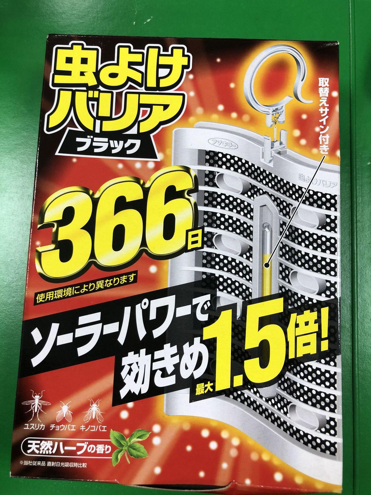 到日本買防蚊片切莫轉賣,如被查獲,依環保用藥管理法可處6萬元到30萬元罰鍰。照片...