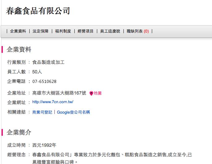 春鑫食品公司在求職網的企業資訊。圖/取自求職網