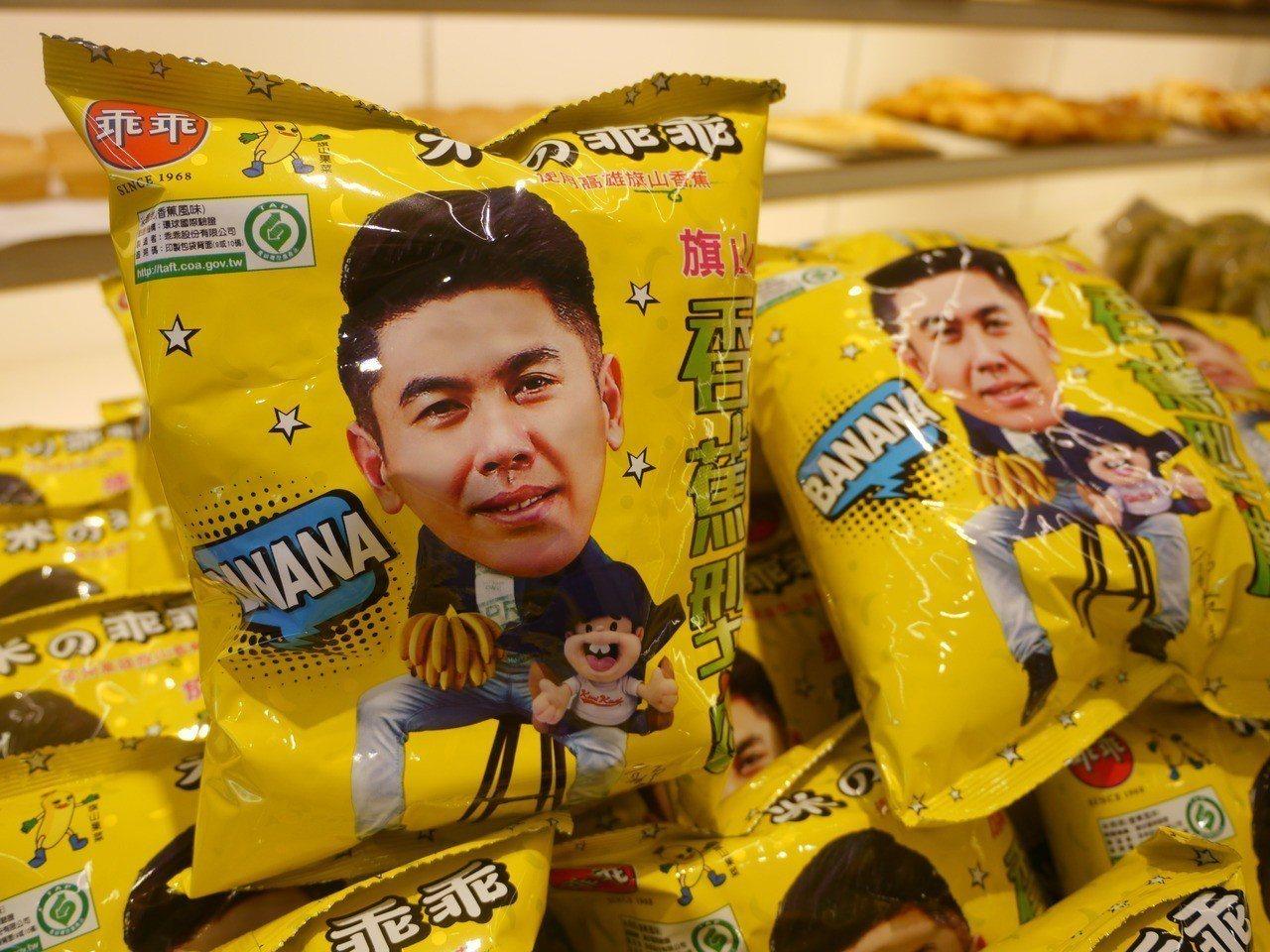 香蕉乖乖每包零售價35元,且是旗山產地限定版商品。記者徐白櫻/攝影
