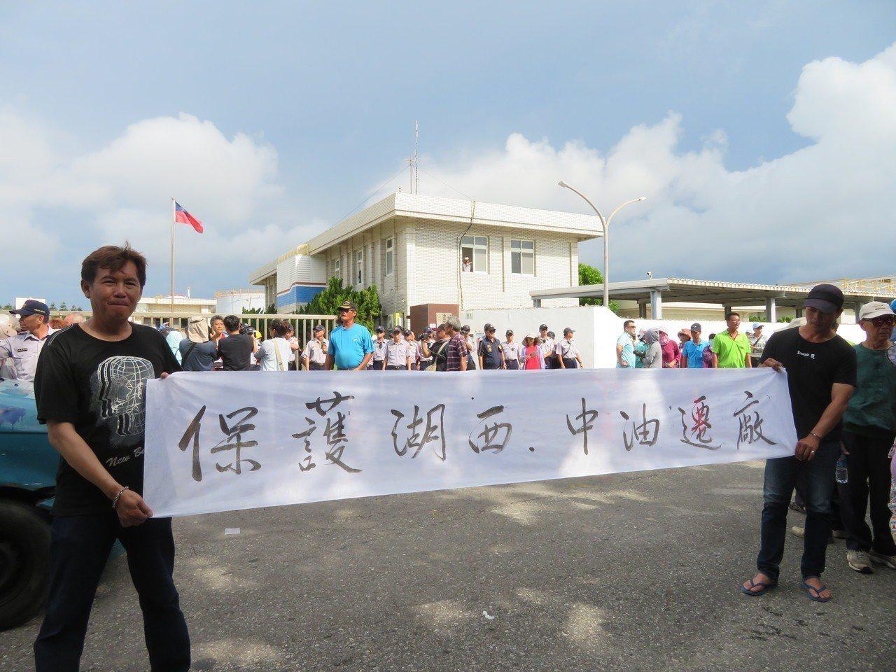 近300名鄉民拒絕領中油慰問金,今天手持白布條及抗議標語,前往湖西油庫前拉白布條...