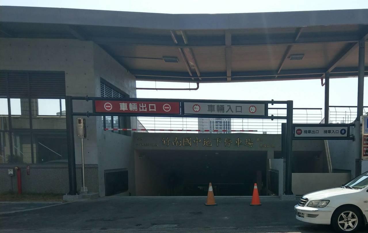 苗栗縣竹南國中地下停車場8月7日上午10點啟用,可提供205個汽車停車位及42個...
