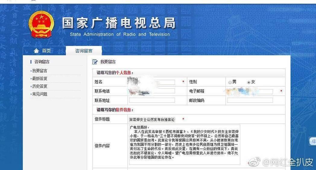 一封疑似向大陸國家廣播電視總局檢舉宋芸樺台獨的圖片在網路上瘋傳。圖/摘自微博