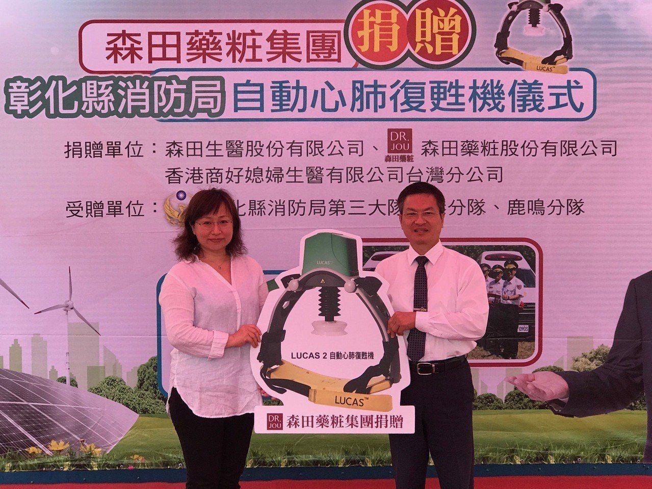 森田藥粧集團繼去年捐給彰化消防局2輛高頂救護車,今天再捐出3台自動心肺復甦機,由...