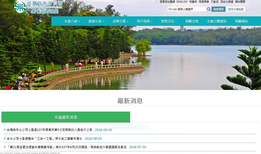 自來水公司發布停水訊息,高市6個行政區受影響。記者徐白櫻/翻攝