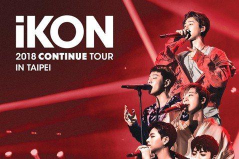粉絲荷包又要拉警報!韓國娛樂圈新世代男團iKON與WINNER將於今年9月22日和23日接力來台開唱,各自舉辦專場演唱會。WINNER近期透過綜藝和戲劇多方面發展,包括MINO在「新西遊記」節目中的...