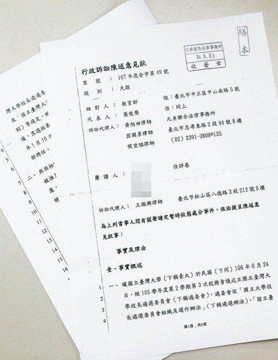 台大學生日前向台北高等行政法院聲請定暫時狀態假處分,下周一開庭。教育部陳述意見狀...