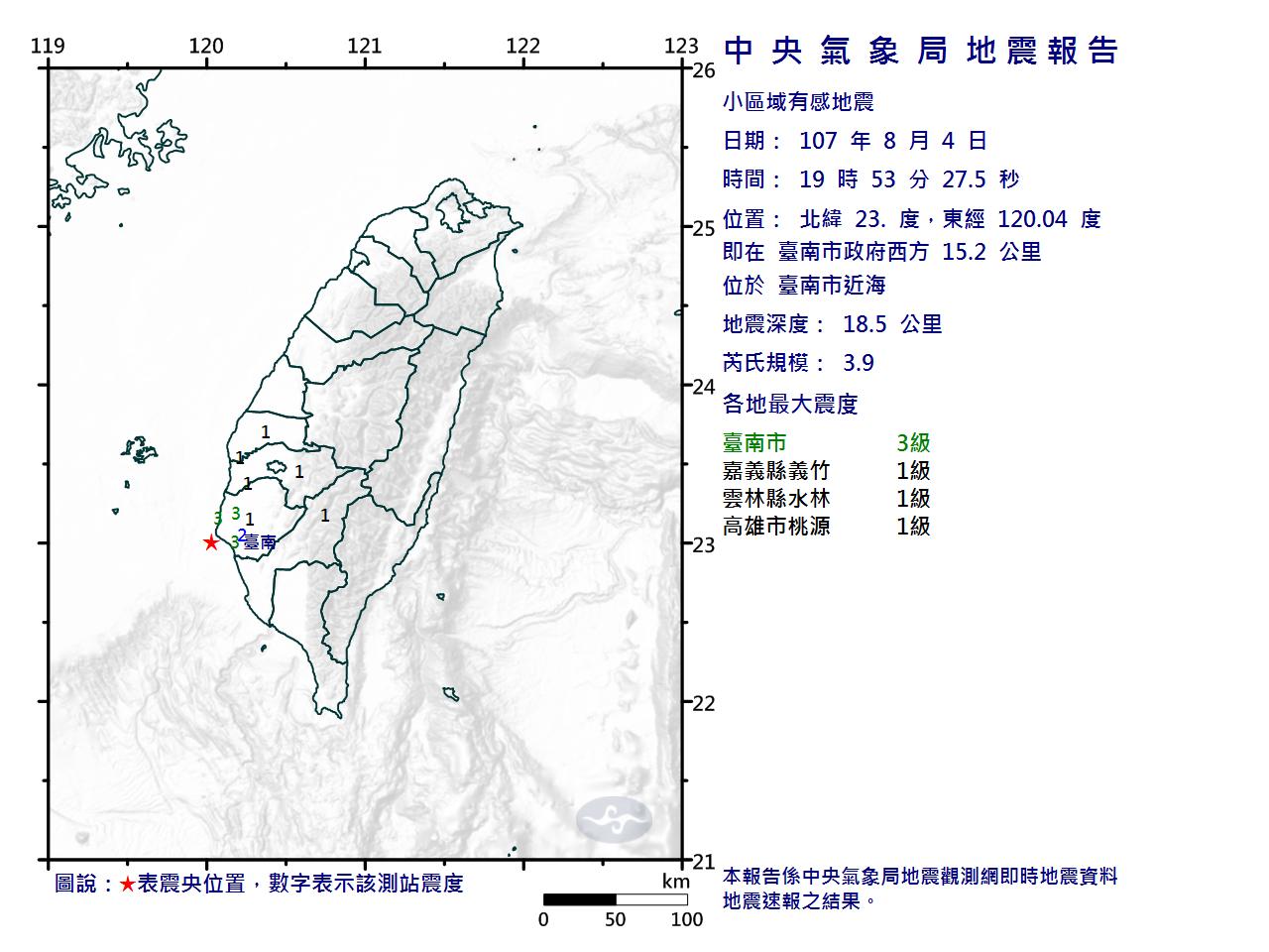 今天晚間19:53台南發生規模3.9地震。 圖/取自氣象局