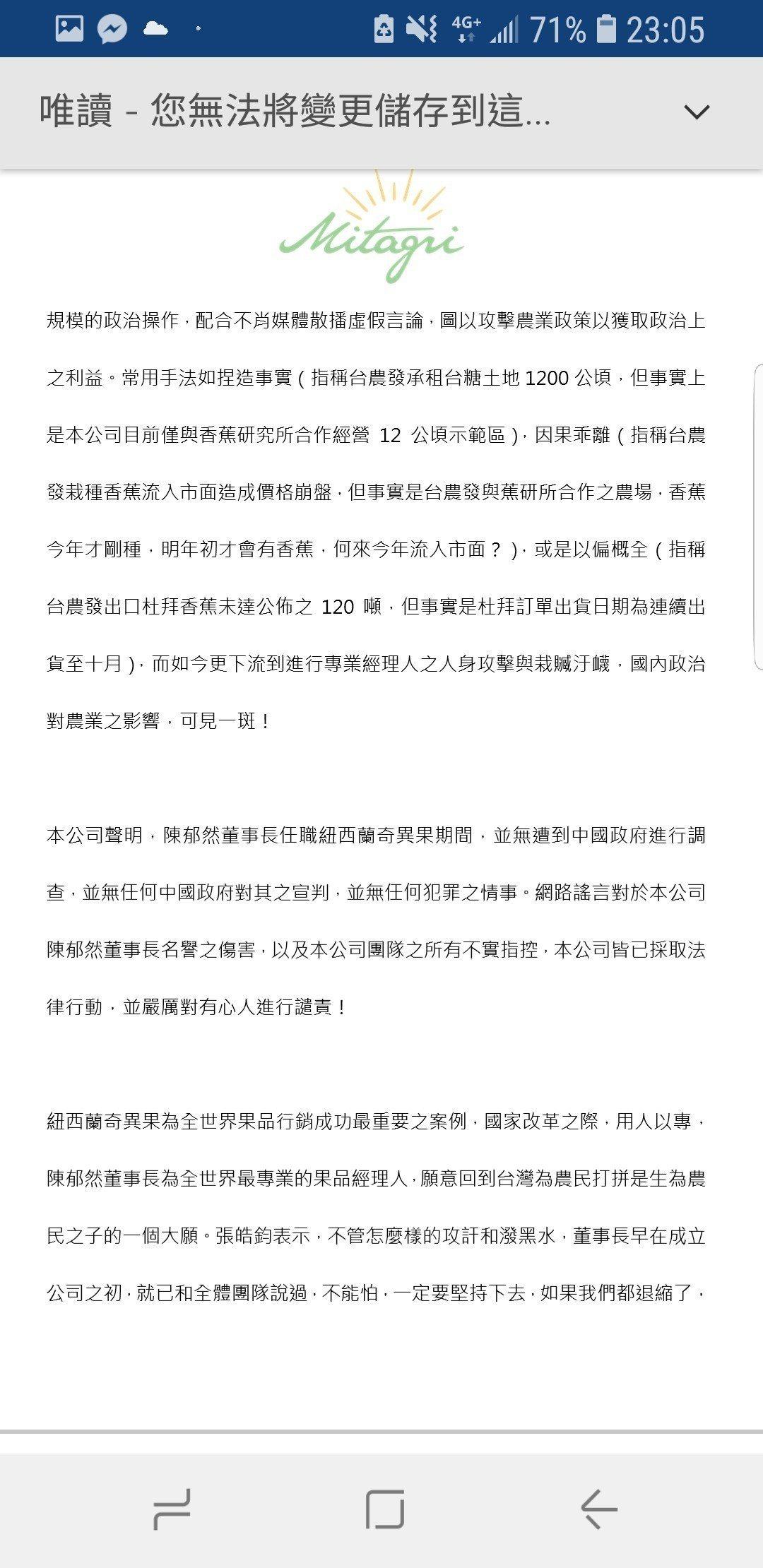 台農發晚間發聲明,對網路不實爆料採法律行動。截圖自台農發新聞稿