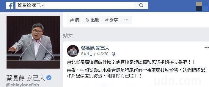 民進黨立委蔡易餘日前在臉書表示「中國從最近東亞青還是航線代碼一事處處打壓台灣,我...