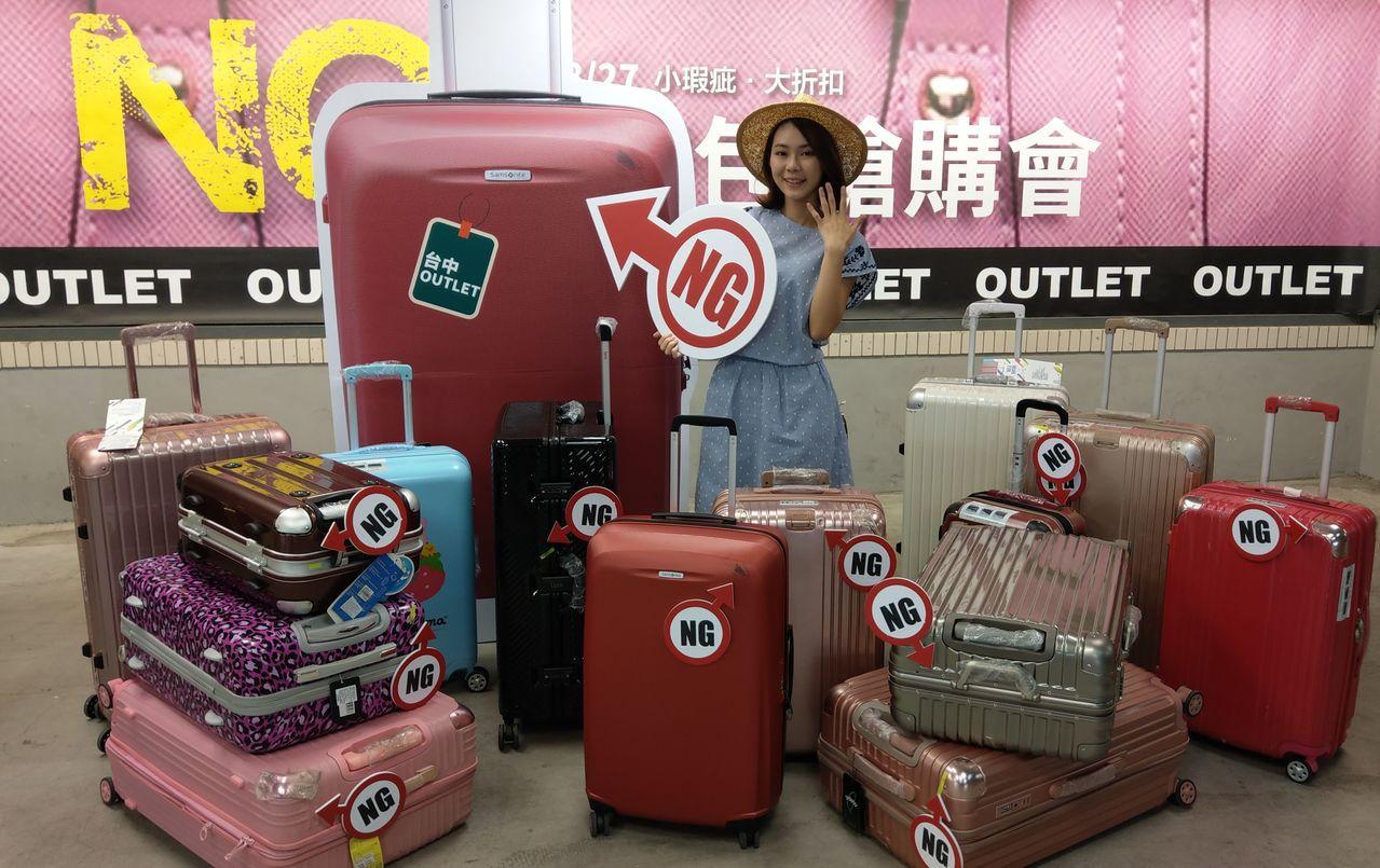 日曜天地推出NG行李箱出清特賣會,1折起出清。記者趙容萱/攝影