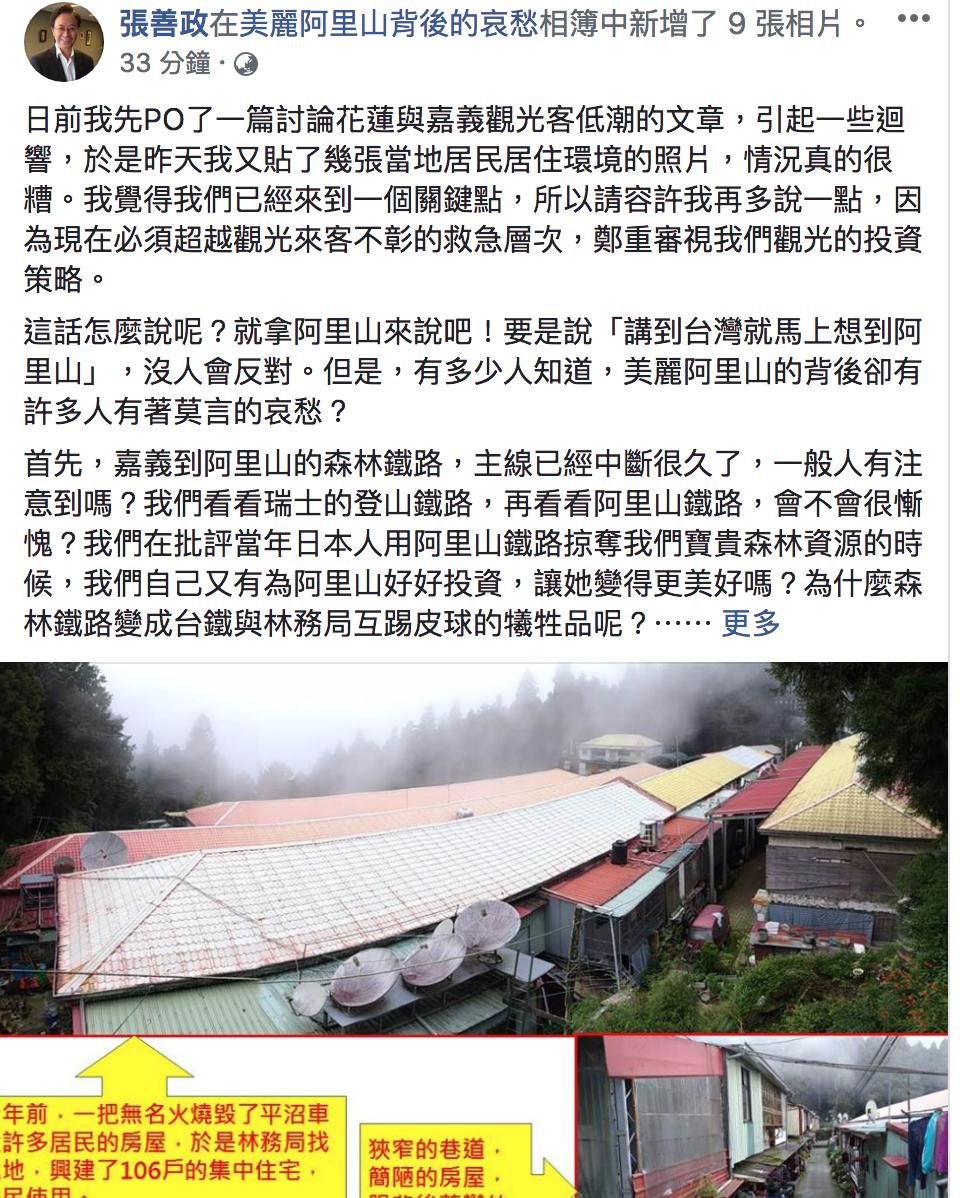 前行政院長張善政在個人臉書上傳「美麗阿里山背後的哀愁」相簿。圖/擷取自張善政臉書