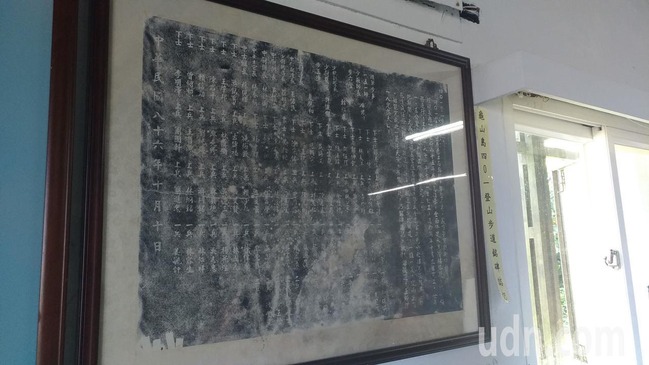龜山島401高地登山步道銘碑誌記。記者楊德宜/攝影