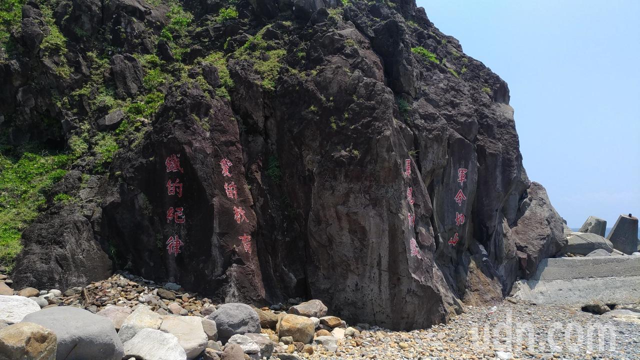 龜山島昔日留下的精神標語。記者楊德宜/攝影