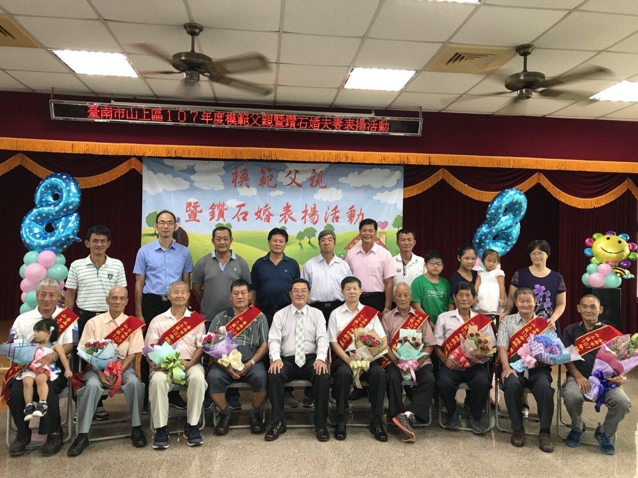 台南山上區公所今天表揚模範父親暨鑽石婚。圖/山上區公所提供