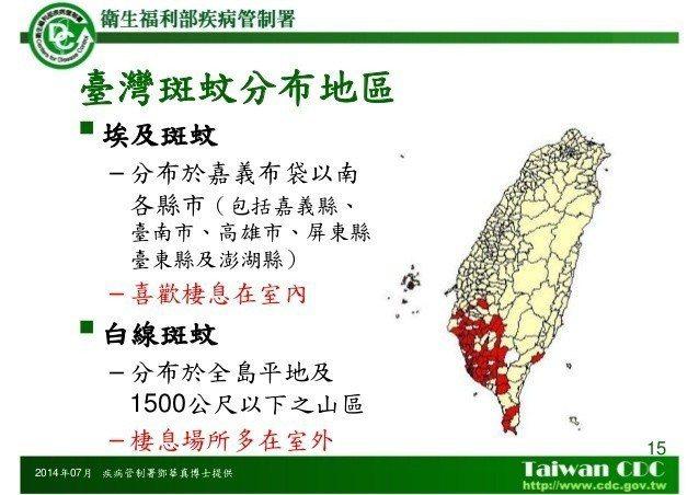 台灣斑蚊分布。圖/疾管署提供