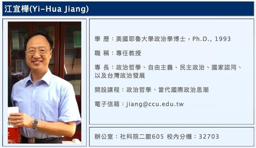 中正大學戰國所網站已公告師資,江宜樺將擔任專任教授。記者謝恩得/翻攝