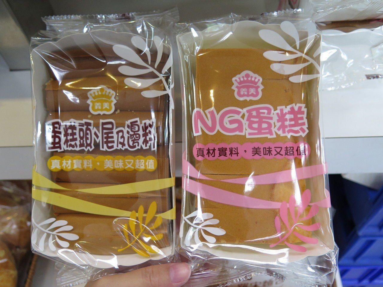 義美食品也將賣相不佳蜂蜜蛋糕或頭尾邊料製作成商品到門市販售。記者張裕珍/攝影