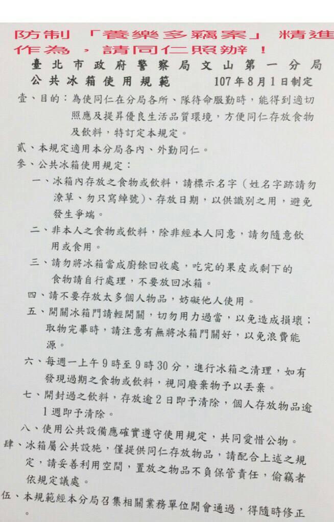 警局發生養樂多竊盜案,本月研議公共冰箱使用規範。記者蕭雅娟/翻攝