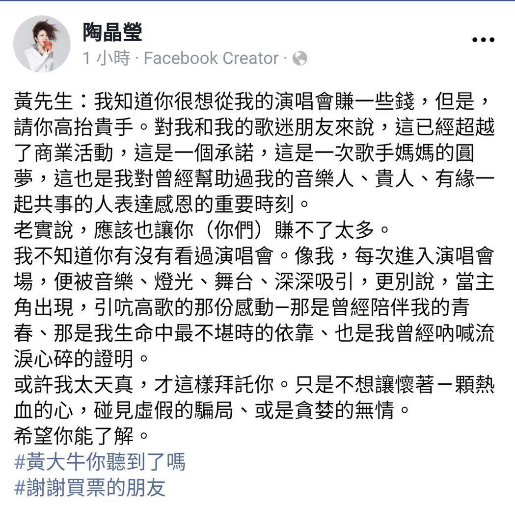 圖/擷自陶晶瑩臉書