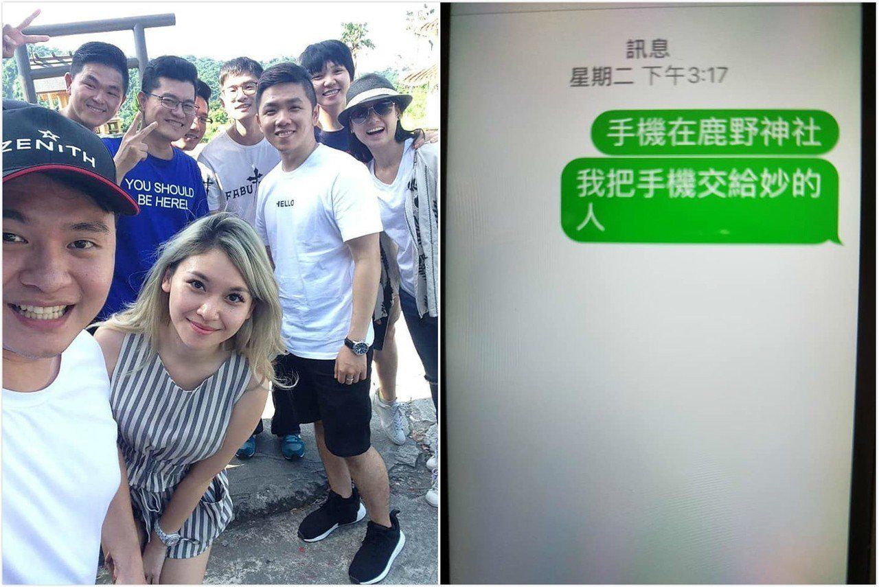 網友到台東鹿野神社遊玩,不慎將手機弄丟,事後被好心人士拾獲順利尋回,還收到一張特...