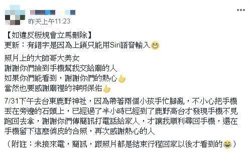 網友表示自己近日到台東鹿野神社遊玩,不慎將手機弄丟,讓她非常著急,不久後卻接到鹿...