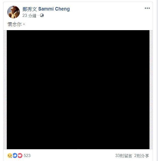 鄭秀文Po全黑照片,哀悼盧凱彤。圖/摘自臉書