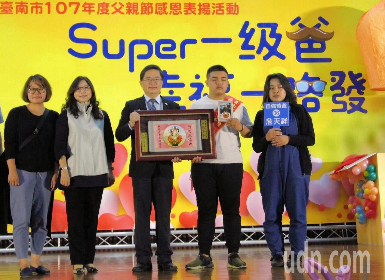台南市政府今下午舉行模範父親頒獎典禮,其中,當選「自強爸爸」的危天祥上月病故,由...