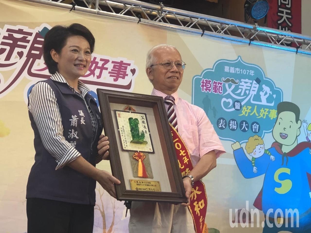 嘉義市議長蕭淑麗頒發紀念品給模範父親得主。記者王慧瑛/攝影