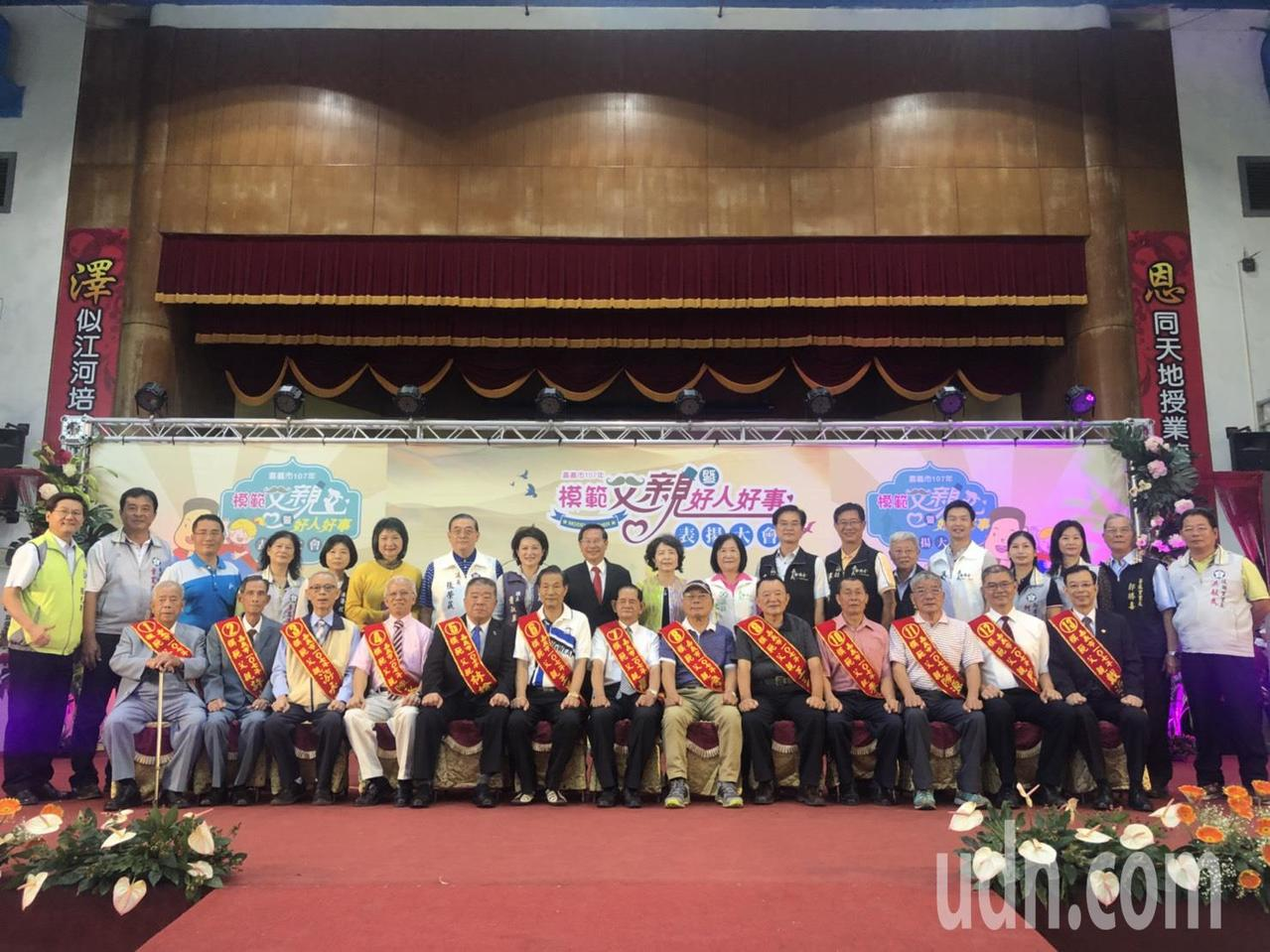 嘉義市政府今天在北興國中舉行模範父親、好人好事與城市英雄表揚大會,向13名模範父...