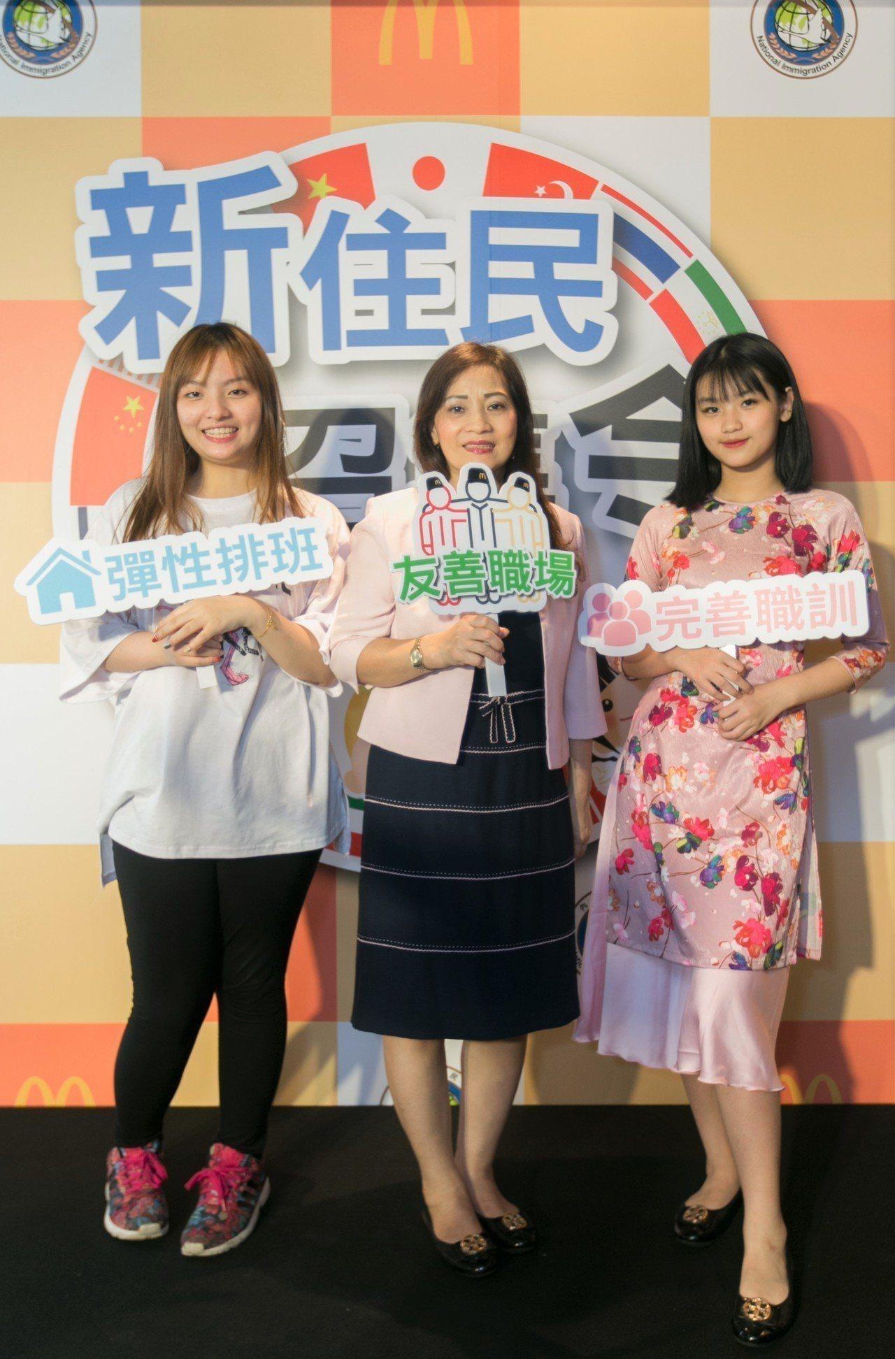 麥當勞領先業界,率先針對新住民及其二代招募,盼他們在台灣落地深耕。圖/麥當勞提供