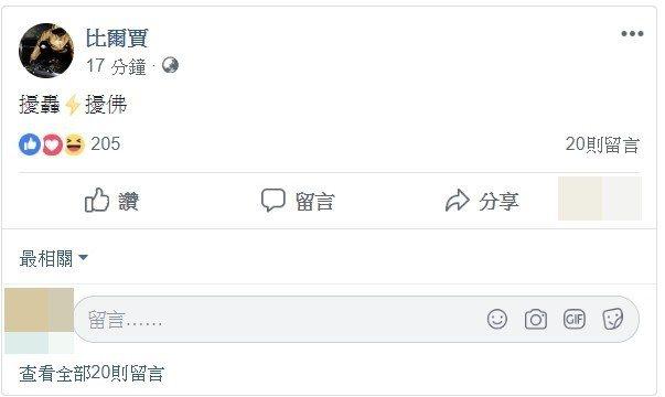 比爾賈用俏皮的語氣發文宣布喜訊。圖/摘自臉書