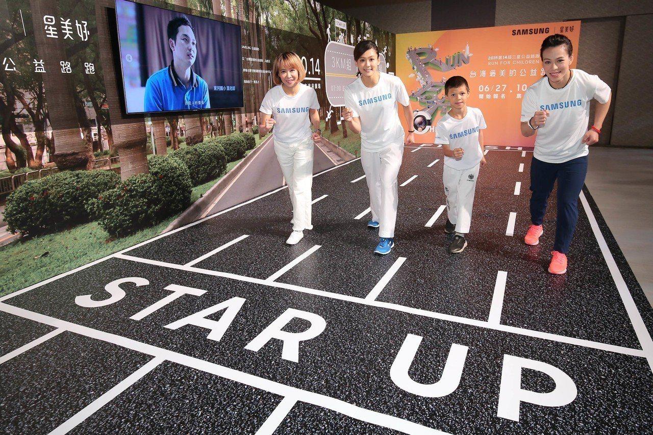 第14屆三星公益路跑Run For Children報名進入倒數一個月。圖/台灣...