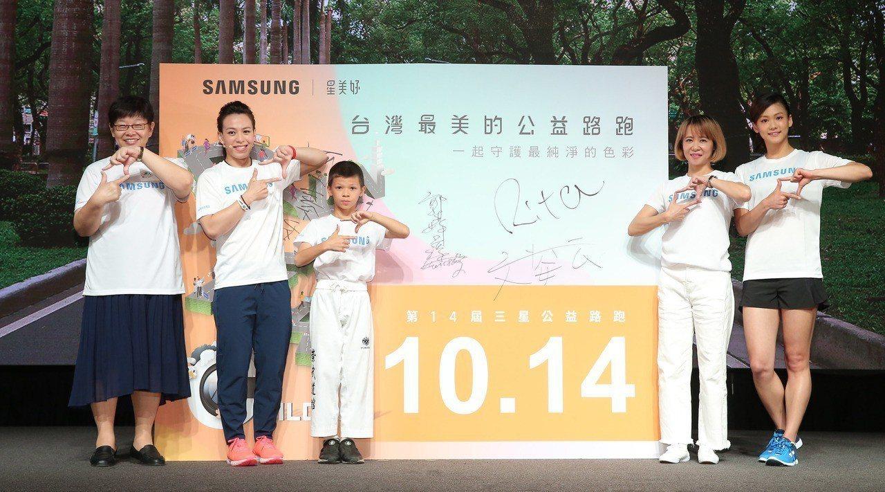 三星公益路跑邀請全民一同Run For Children。左起:家扶基金會執行長...