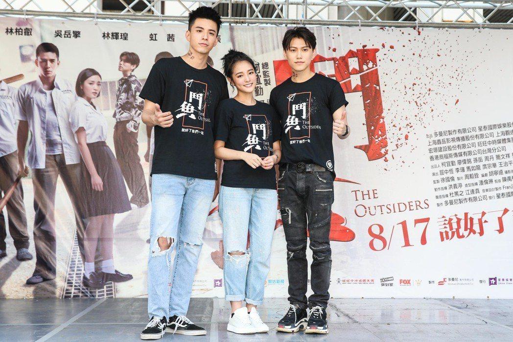 電影版「鬥魚」今日在台北西門町舉辦見面會,左起為林柏叡、王淨以及邱宇辰。圖/多曼...