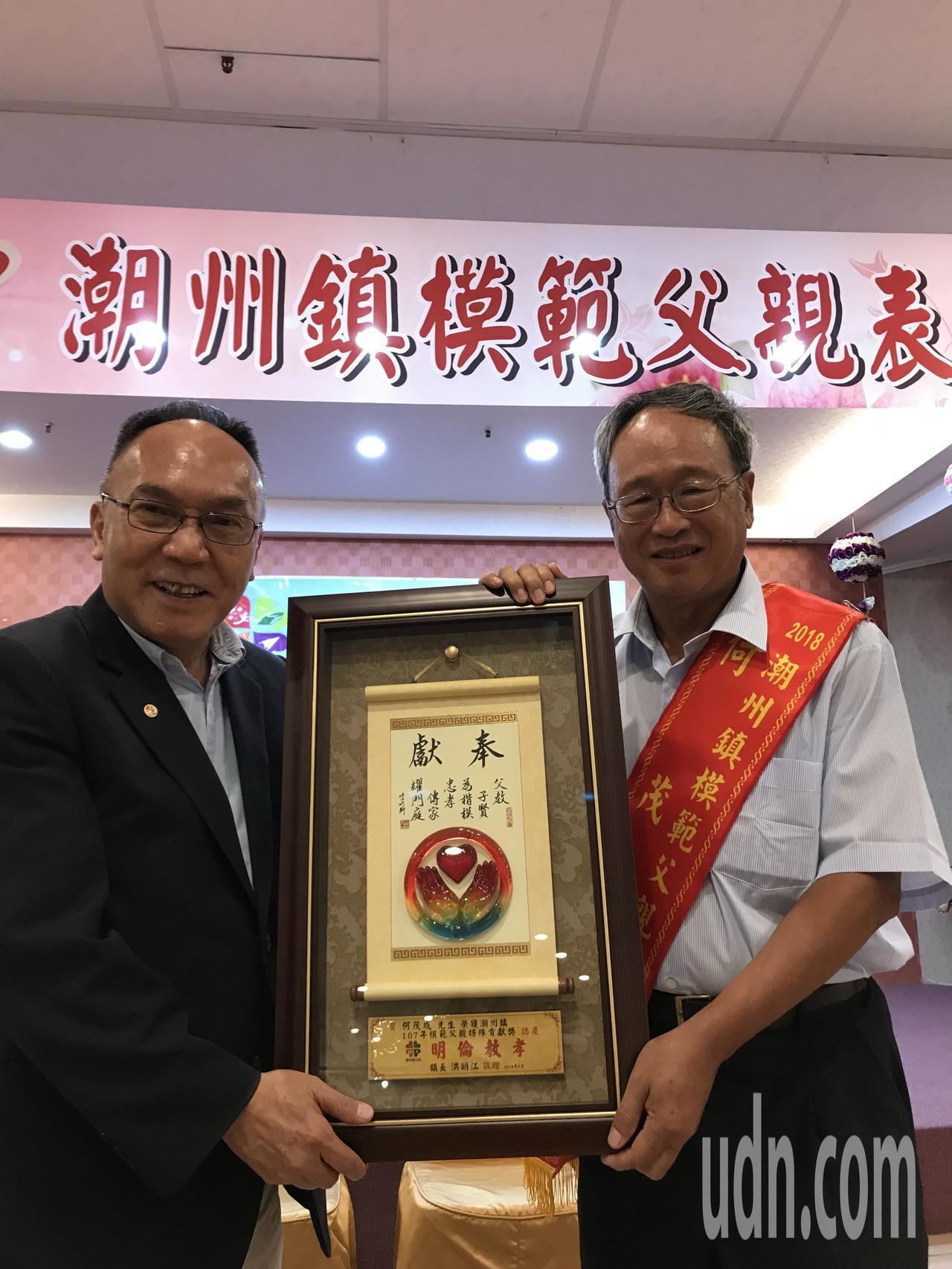 高齡70歲的跳跳屋何爺爺何茂成(右),由潮州鎮長洪明江(左)推薦獲選為模範父親特...
