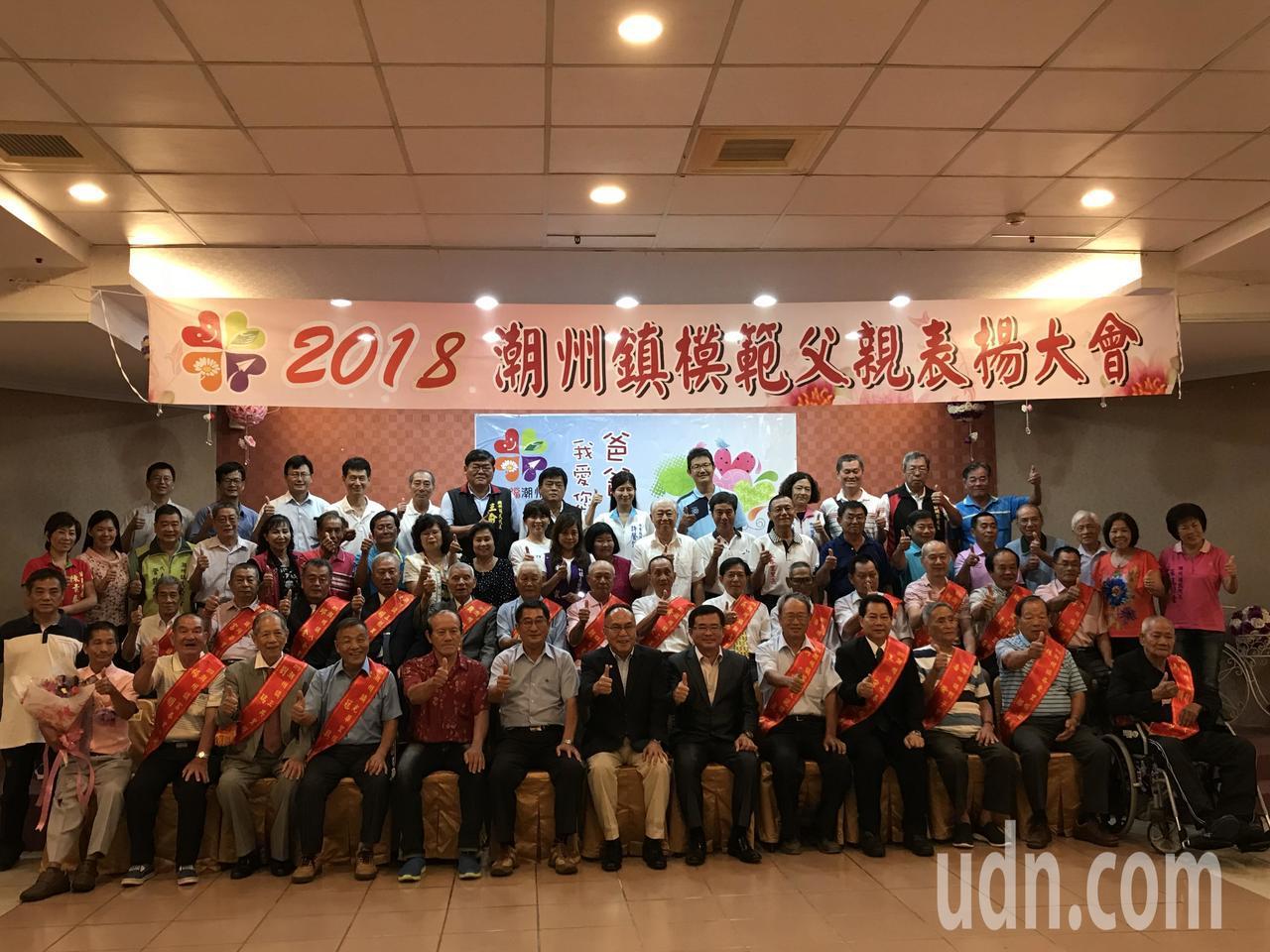 屏東縣潮州鎮公所表揚107年度總共23位模範父親,今年舉薦人選也是相當踴躍。記者...