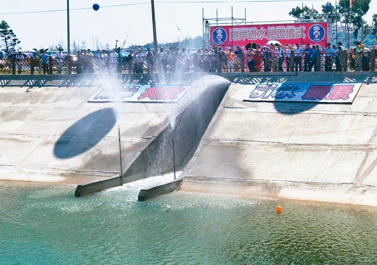兩岸通水,金門縣府精心安排噴水特效,讓民眾可以清楚看到陸水來了。 聯合報系資料照...