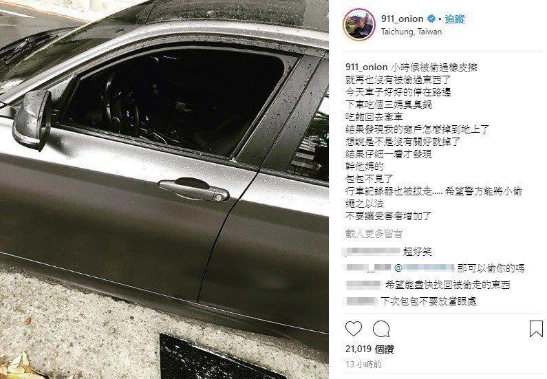 「玖壹壹」洋蔥的百萬名車遭人破窗行竊。 圖擷自洋蔥IG