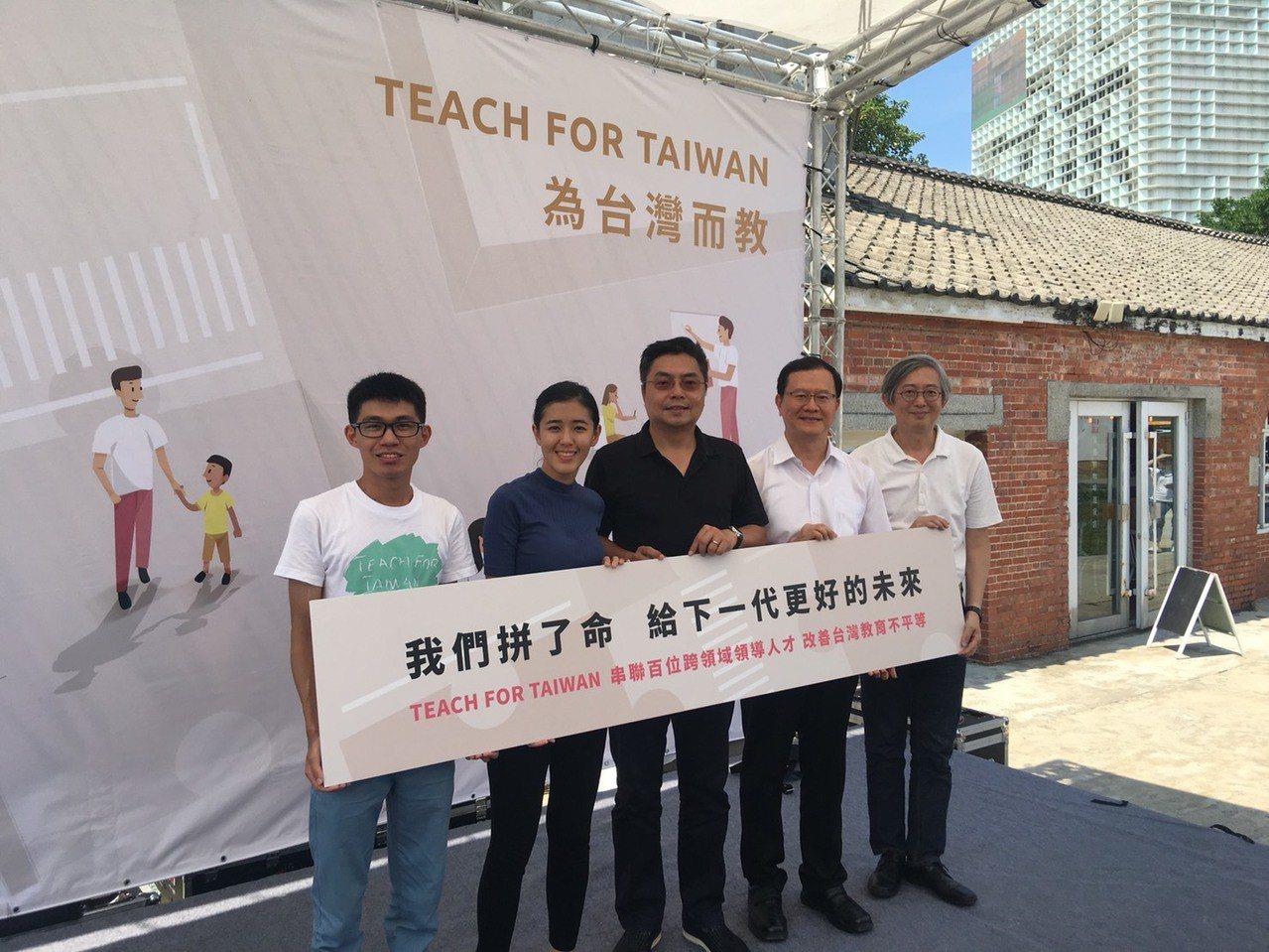 TFT為台灣而教創辦人劉安婷(左二)、聯合報系「願景工程」策略長何振忠(右一)、...